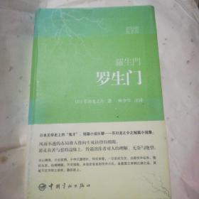 罗生门:日汉对照全译本