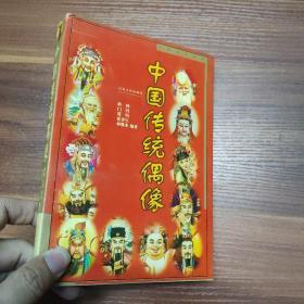 中国传统偶像-一版一印