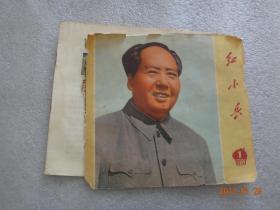 红小兵1972年第1期(辽宁)无封底【234】