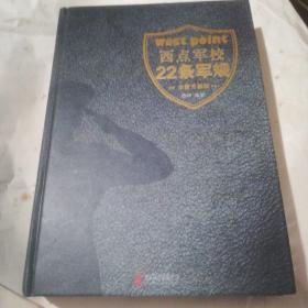 西点军校22条军规(全新升级版)