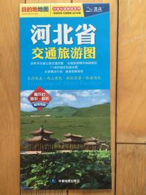 分省交通旅游系列:河北省交通旅游图