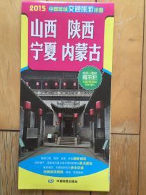 2015中国区域交通旅游详图--山西 陕西 宁夏 内蒙古