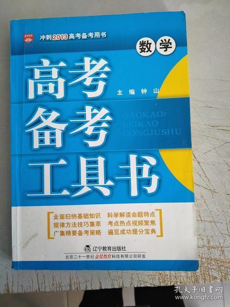 高考备考工具书:数学
