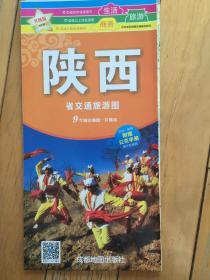 陕西省交通旅游图 升级版(防水、耐折、撕不烂)
