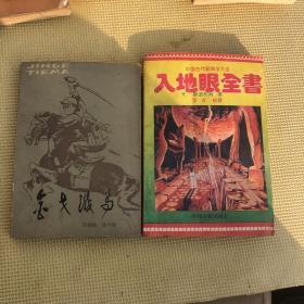 金戈铁马 周纯麟 程坤源 1984年一版一印 河南人民出版社