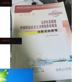 纸质现货!【欢迎下单!】【正版!~】毛泽东思想和中国特色社会