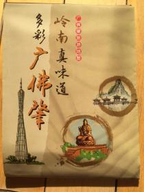 广佛肇旅游地图--多彩广佛肇 旅游真味道