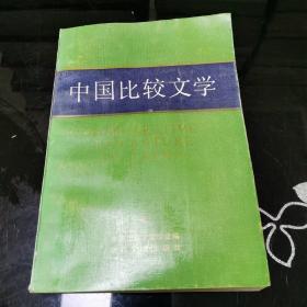 中国比较文学 第四期