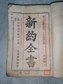 首現版本,清宣統元年1909年,基督教文獻《新約全書》巨厚一冊全,書中有各類圈點,如圖所示,天頭處有注釋。大美國圣經會,官話和合