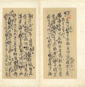 王铎诗稿  很厚一册(非真迹) 折页装 全  有跋文