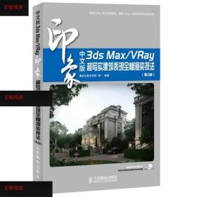 【欢迎下单!】3ds Max/VRay印象:超写实建筑表现全模渲染技法(