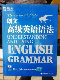 新东方·大愚英语学习丛书:朗文高级英语语法+强化训练两本合售