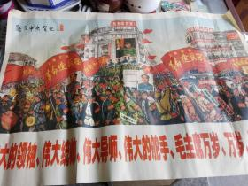 文革宣传画  伟大的领袖、伟大统帅、伟大导师、伟大的舵手、毛主席万岁、万岁、万万岁。