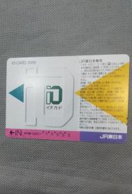 JR 东日本铁路车票