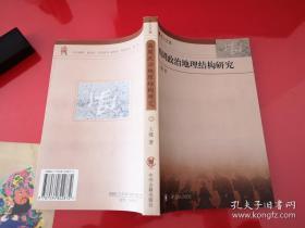 【签赠本】西周政治地理结构研究(2004年1版1印)