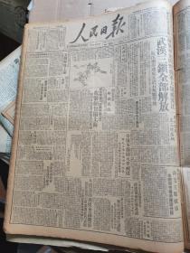 1949年5月18日人民日报武汉三镇全部解放解放军第四野*军大规模渡江