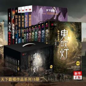 正版现货 天下霸唱套装15册 包含鬼吹灯全套 地底世界系列 鬼门
