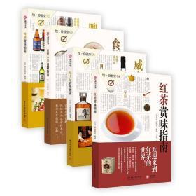 正版 饮食教室套装4册 红茶赏味指南+食鲜小菜自制指南+啤酒赏味