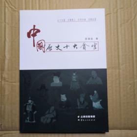 中国历史十大贪官
