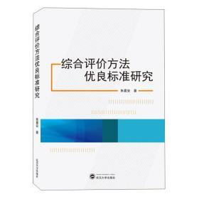 综合评价方法优良标准研究  朱喜安  武汉大学出版社 9787307218284