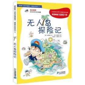 正版 绝境生存系列1 无人岛探险记 7-10岁 卡通动漫 中国儿童文