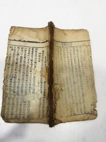 木刻,陶朱公致富奇书卷一二三,谷部,菜部木部果部,花部药部,畜牧。