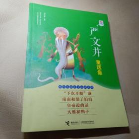 中国名家经典童话·严文井专集,扉页有签名,品如图