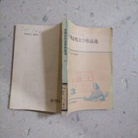 中国古代文学作品选三)