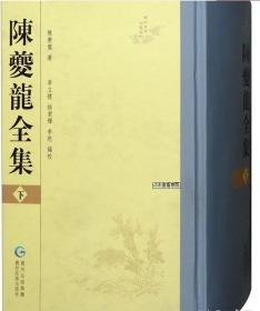 陈夔龙全集(全三册)