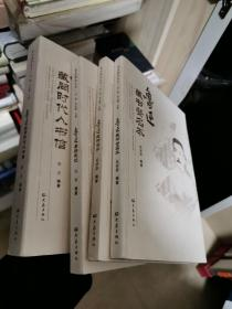 鲁迅藏品丛书 一套四册全 (《鲁迅藏书签名本》《鲁迅藏明信片》《鲁迅藏同时代人书信》《鲁迅著译影集》,均为一版一印)