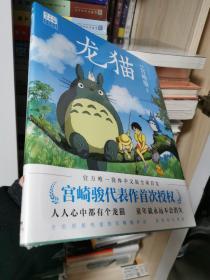 龙猫 宫崎骏代表作首次授权(官方唯一简体中文版)
