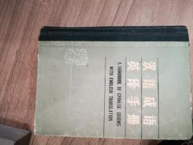 汉语成语英译手册