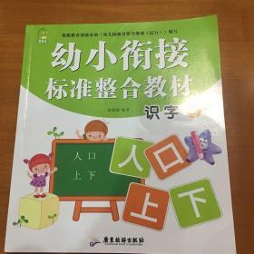 识字(1)/幼小衔接标准整合教材⋯品好如图