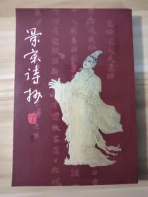 景宋诗抄(签名赠送本)