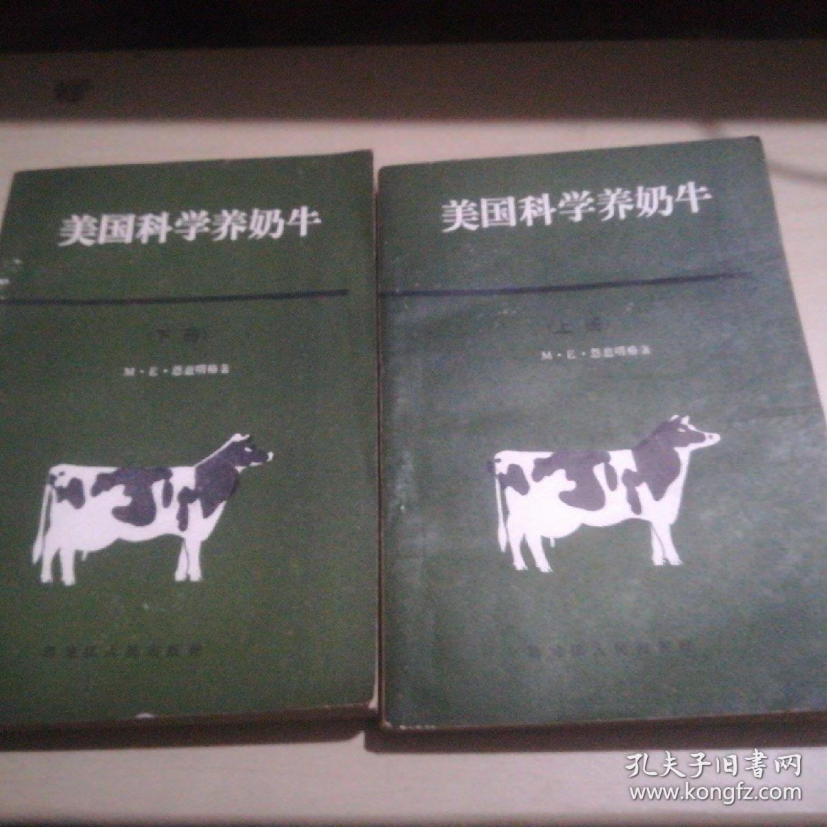 美国科学养奶牛 上下册