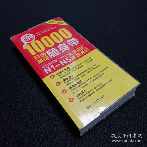 红宝书·10000日语单词随身带 新日本语能力考试N1-N5文字词汇高效速记