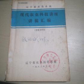 现代农业科技讲座讲稿汇编   畜牧分册