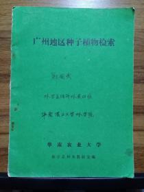 广州地区种子植物检索