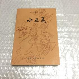 古本通俗小说——《小五义》江西人民出版社【88年一版一印】