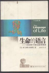 《生命的语言:DNA和个体化医学革命》【品如图】