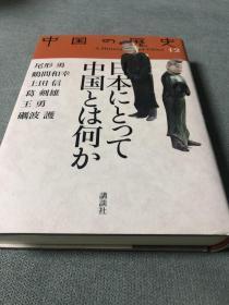 《对于日本来说中国是什么》广西师范大学出版的中国的历史,未出版第12卷原版 尾形勇著