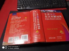 牛津高阶英汉双解词典(第8版)