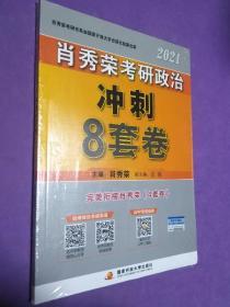 肖秀荣2021考研政治冲刺8套卷【正版全新】
