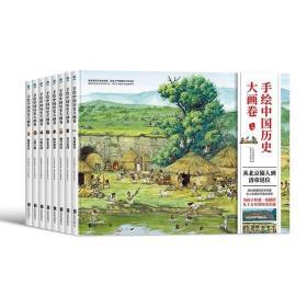 手绘中国历史大画卷(全8册) 下单后15天内发出,急单勿拍!