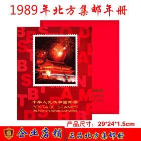 1989年邮票年册北方集邮册含全年邮票 现货销售