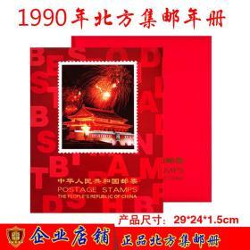 1990年邮票年册北方集邮册含全年邮票 现货销售