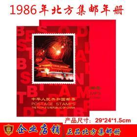 1986年邮票年册北方集邮册含全年邮票 现货销售