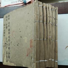 手稿孤本:書法繪畫了的《繪圖外科全書》,一函八冊全