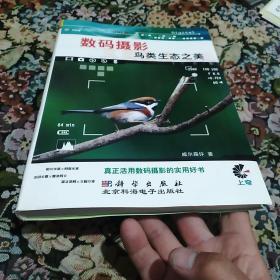 数码摄影:鸟类生态之美(软精装,无CD了)