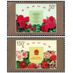 1997-10香港回归祖国邮票套票